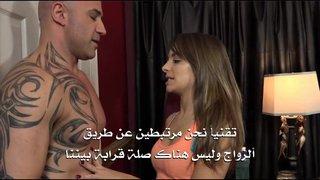 تنيك خالها الخجول | سكس مترجم هواة ممارسة الجنس العربي